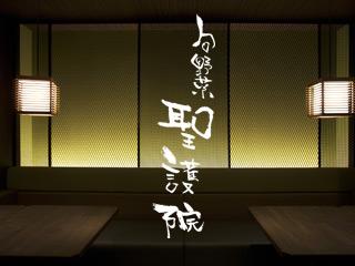福島/旬野菜 聖護院